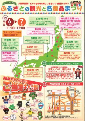 大阪駅前第1ビル祭り2018.png