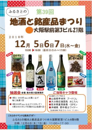 大阪駅前第3ビル地酒祭り2018.png