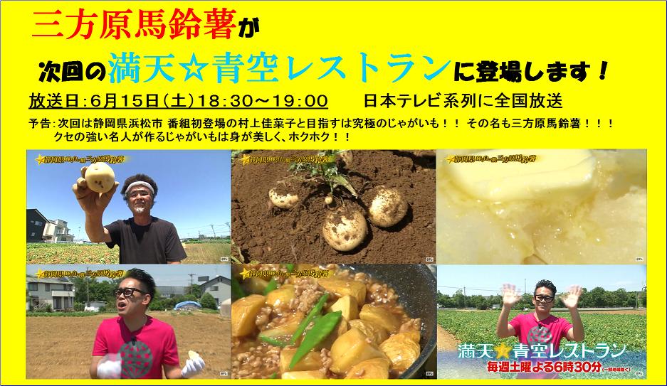 TV告知(三方原馬鈴薯)20190615